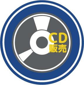CD販売アイコン